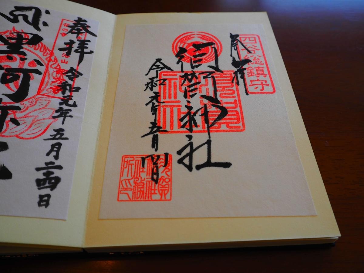 須賀神社の令和元年5月4日付御朱印