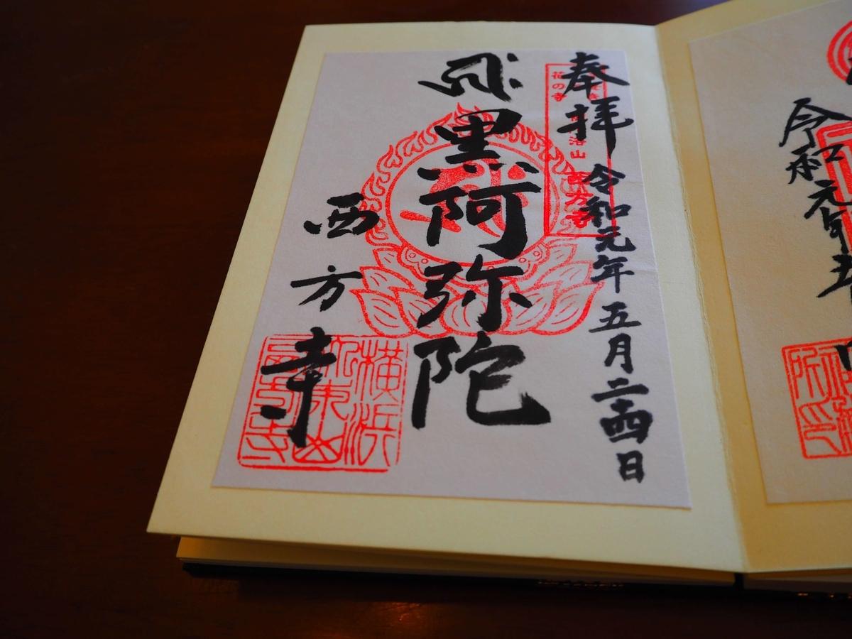 西方寺の令和元年5月24日付御朱印