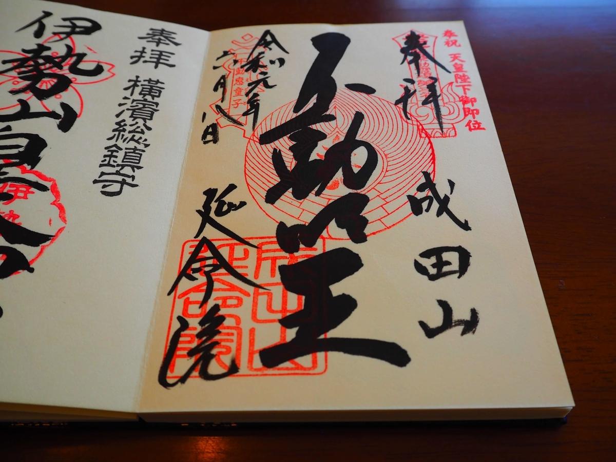 成田山横浜別院の令和元年6月8日付御朱印