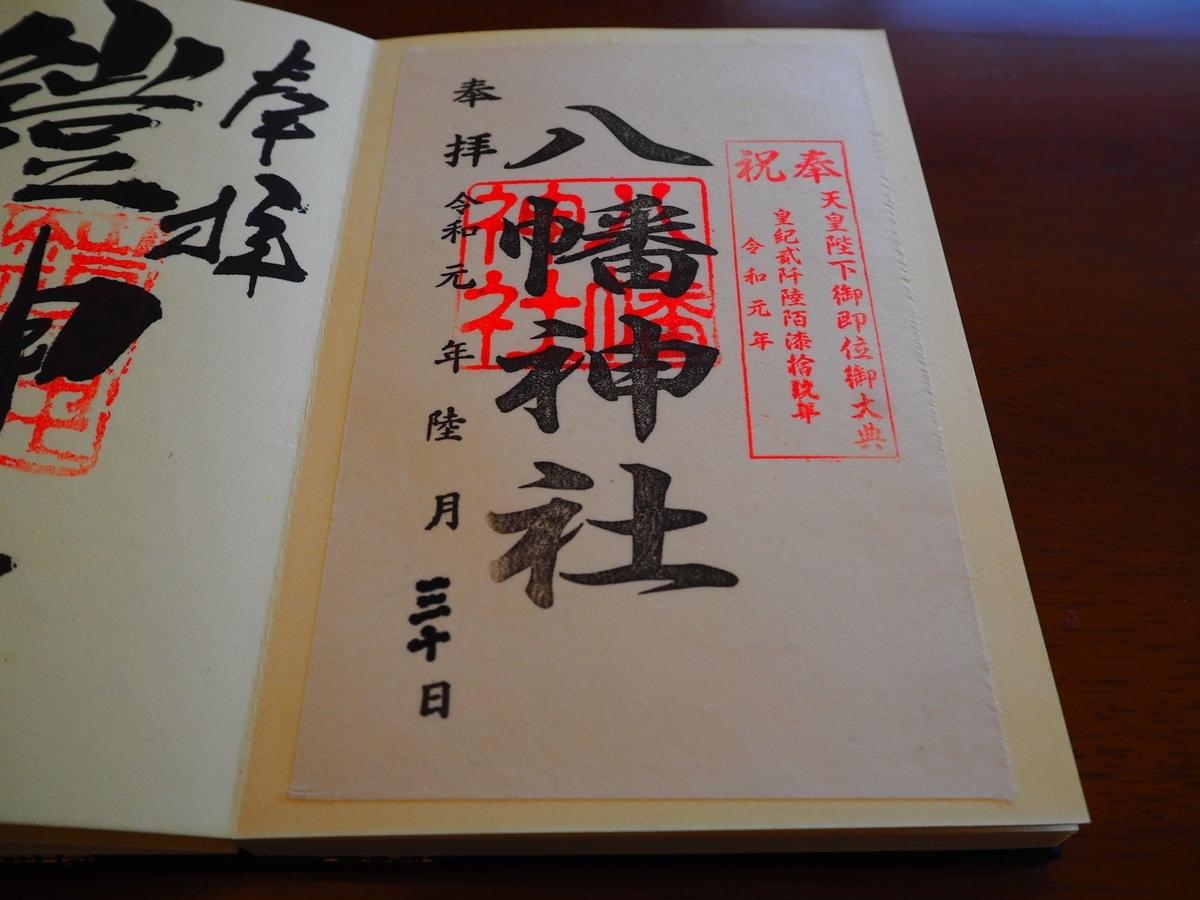 鮫洲八幡神社の書置き御朱印