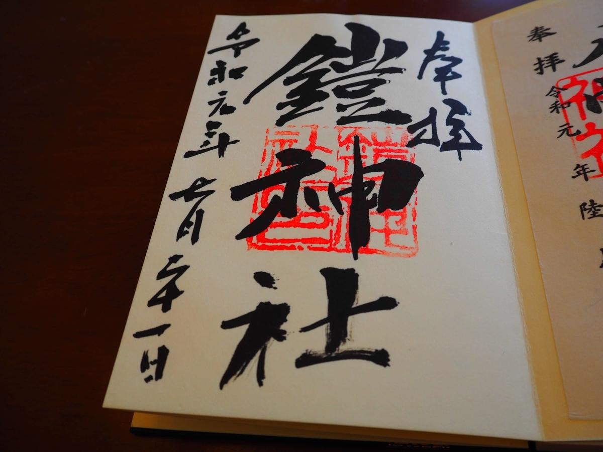 鎧神社の令和元年7月21日付御朱印
