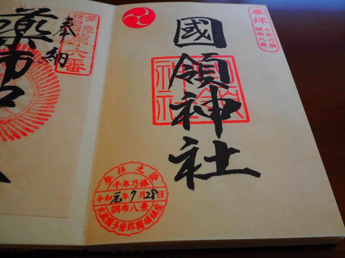 國領神社の令和元年7月28日付御朱印