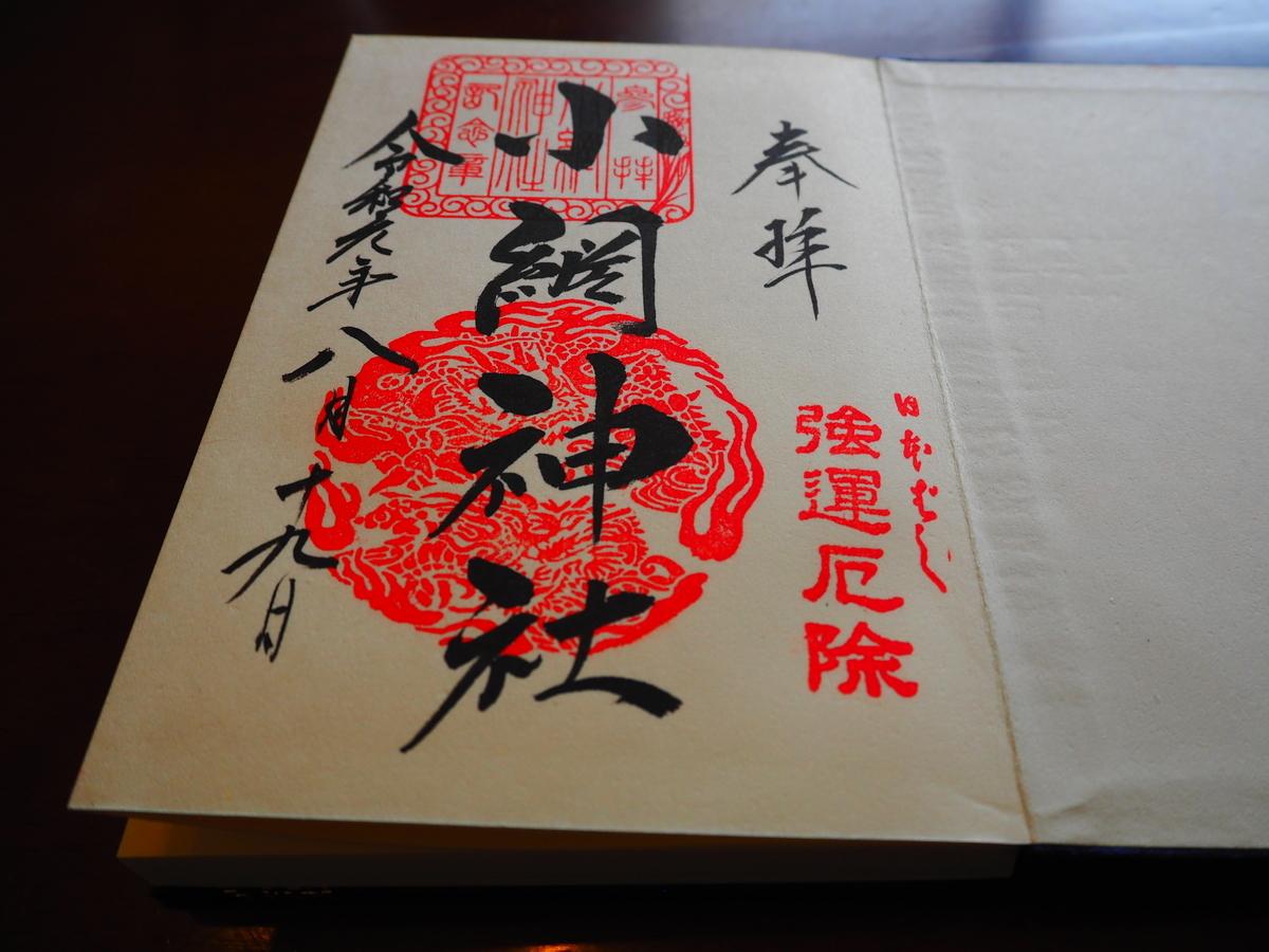 小網神社の令和元年7月19日付御朱印
