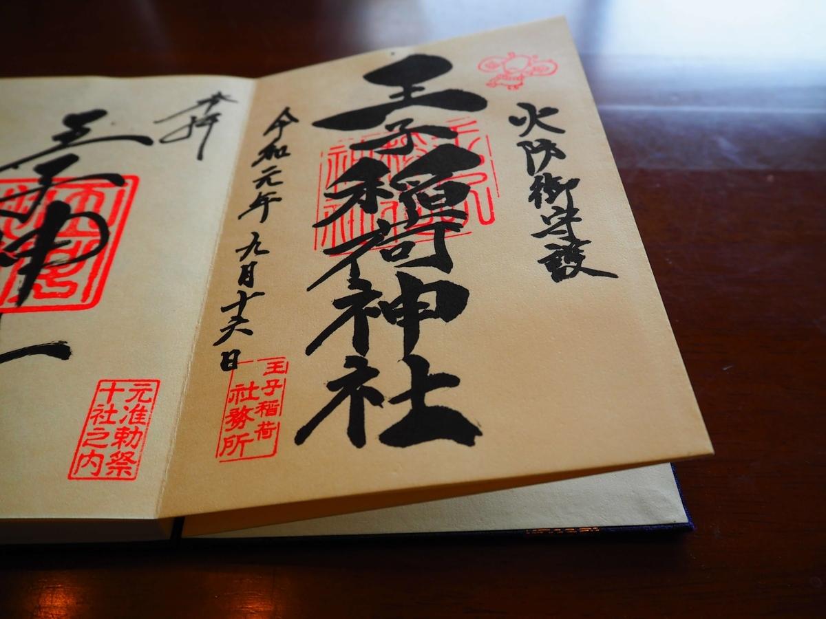 王子稲荷神社の令和元年9月16日付御朱印