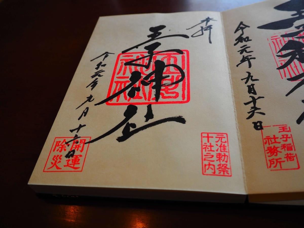 王子神社の令和元年9月16日付御朱印
