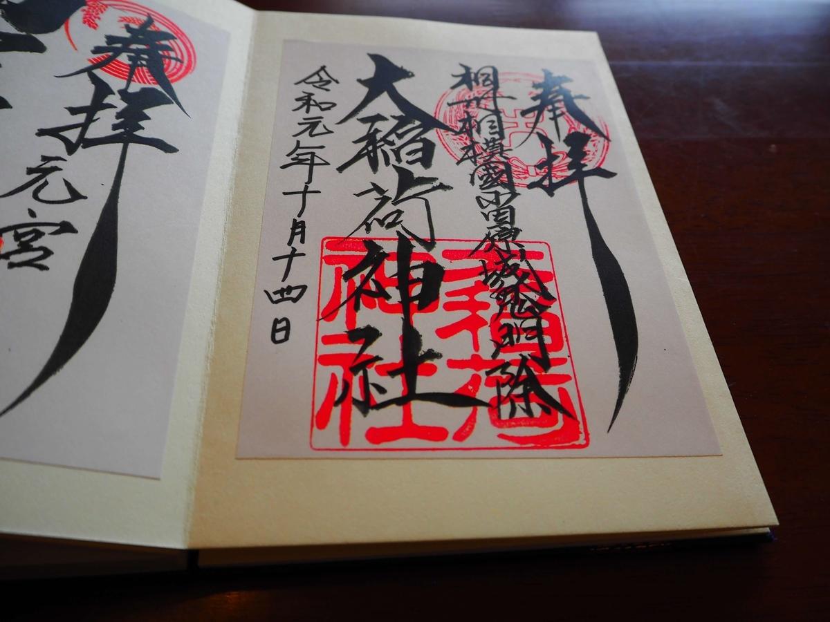 大稲荷神社の令和元年10月14日付御朱印
