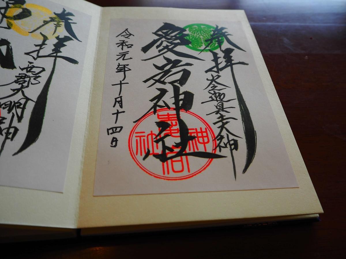 境内社愛宕神社の令和元年10月14日付御朱印