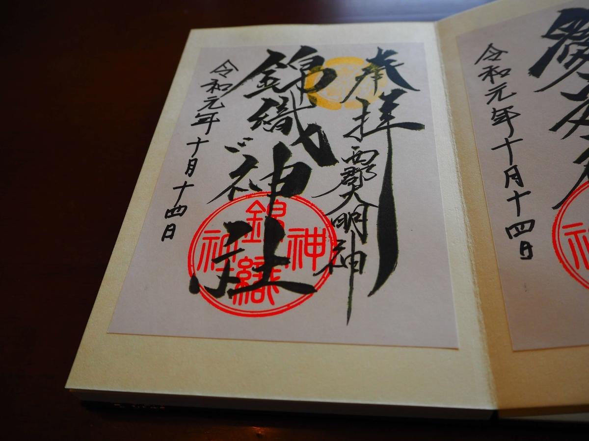 金印が押された境内社錦織神社の令和元年10月14日付御朱印