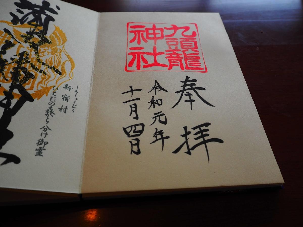 九頭龍神社の令和元年11月4日付御朱印