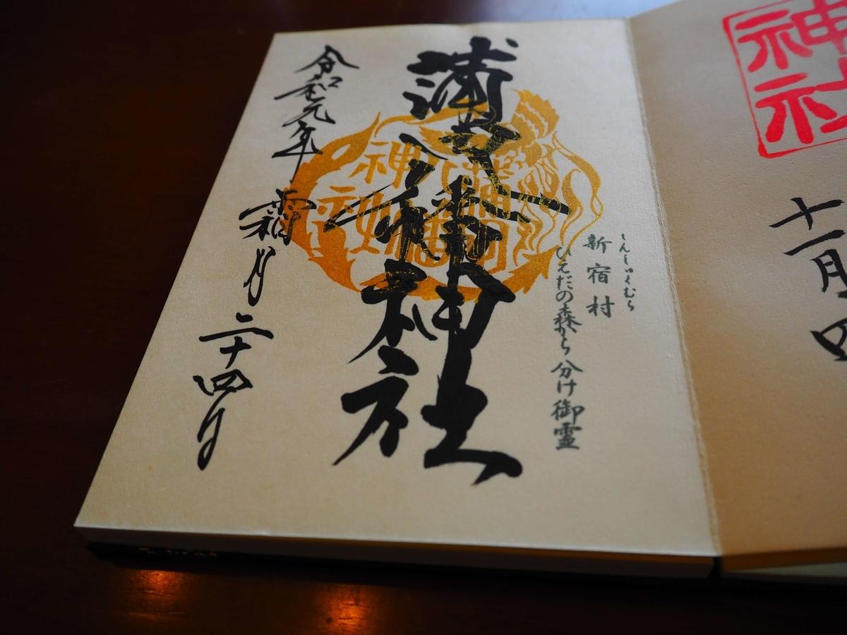 蒲田八幡神社の令和元年11月24日付御朱印
