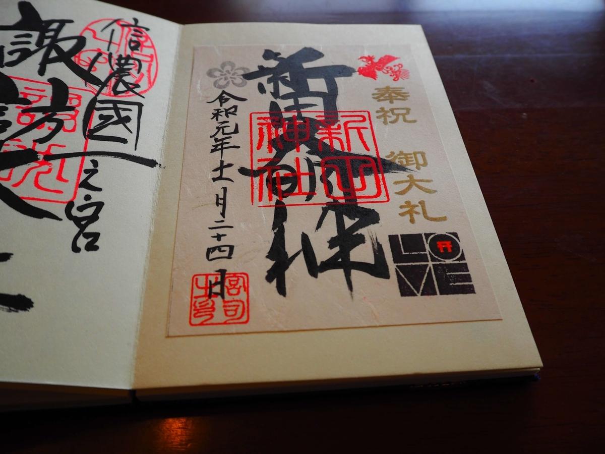 新田神社の令和元年11月24日付御朱印