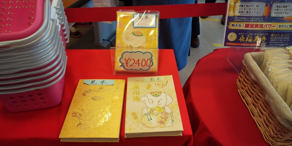 長福寿寺の金色の御朱印帳