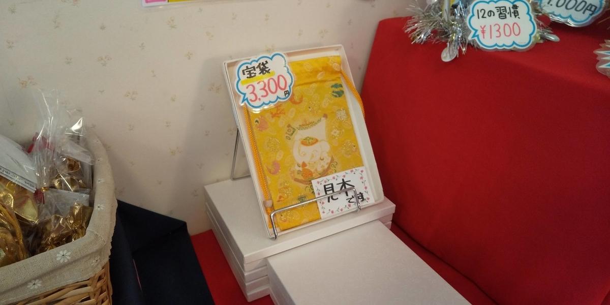 長福寿寺の金色の御朱印帳袋