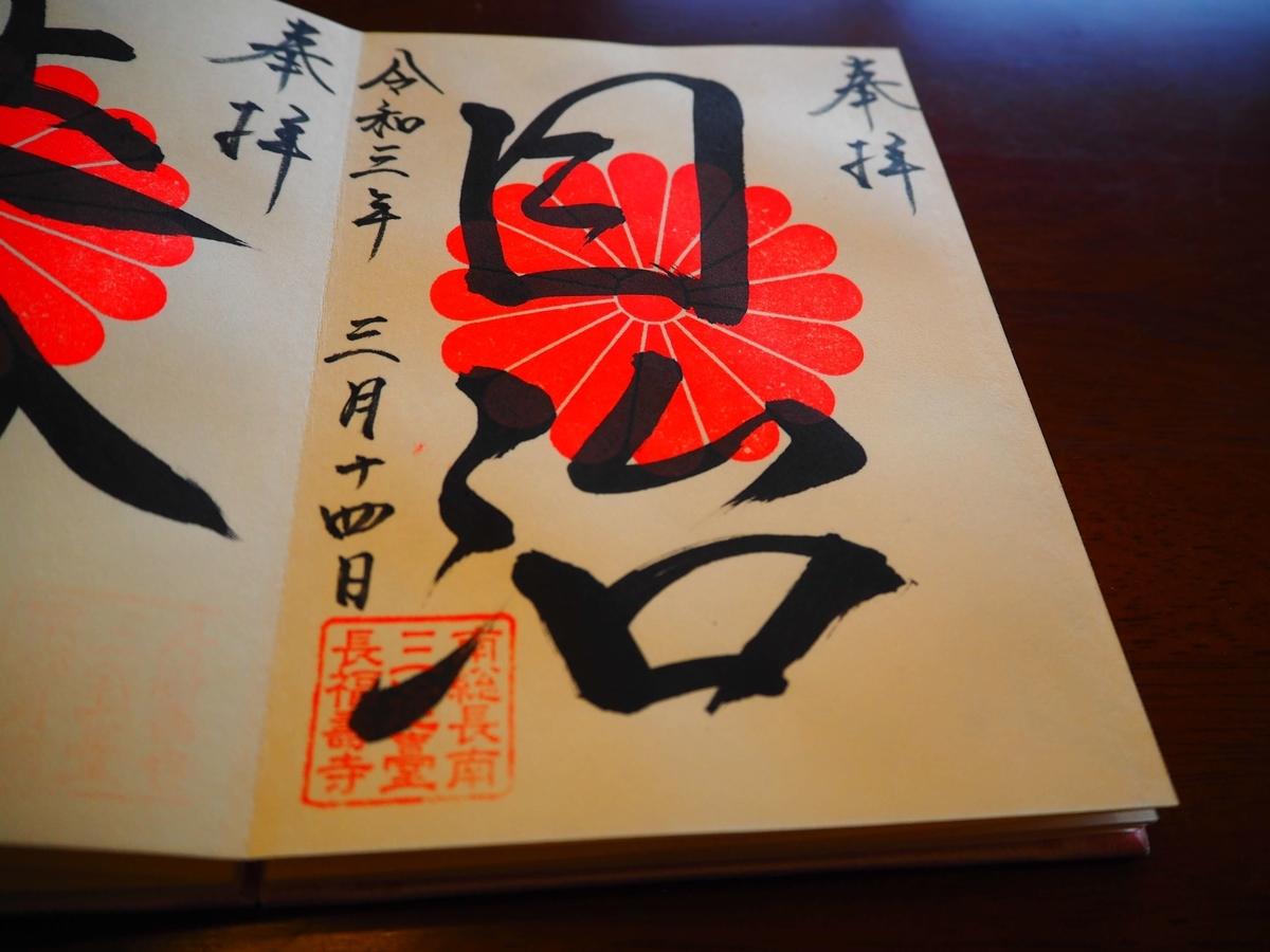 長福寿寺の目治薬師の御朱印