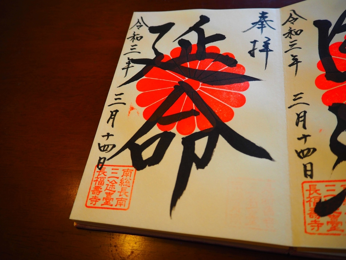 長福寿寺の延命地蔵の御朱印