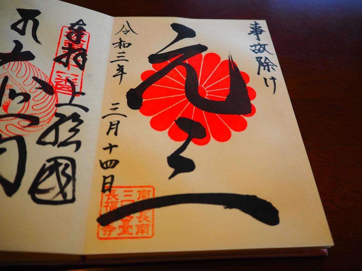 長福寿寺の元三大師の御朱印