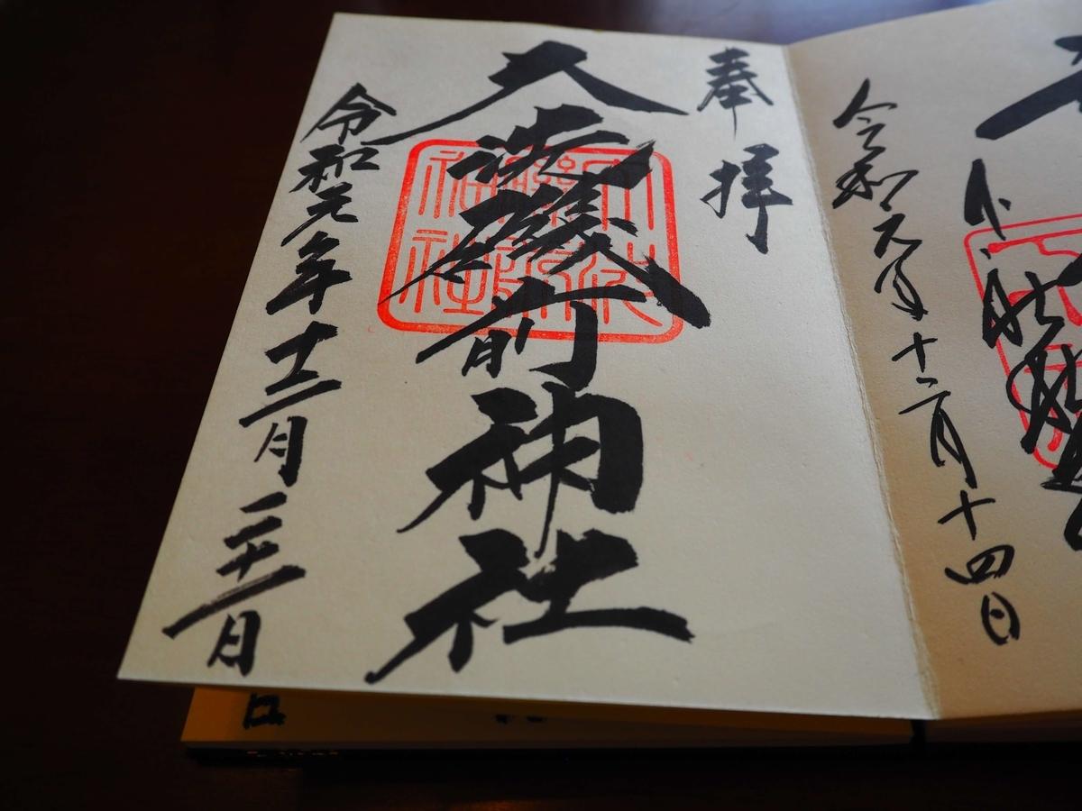 大洗磯前神社の令和元年12月21日付御朱印