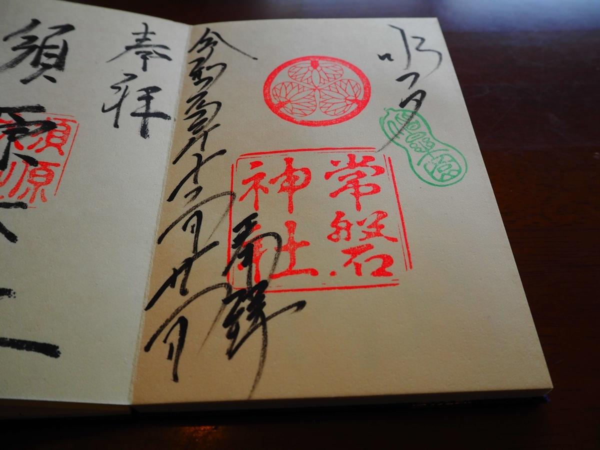 常盤神社の令和元年12月21日付御朱印