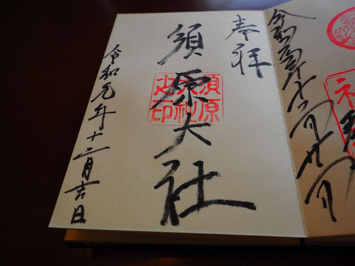 須原大社の令和元年12月29日付御朱印