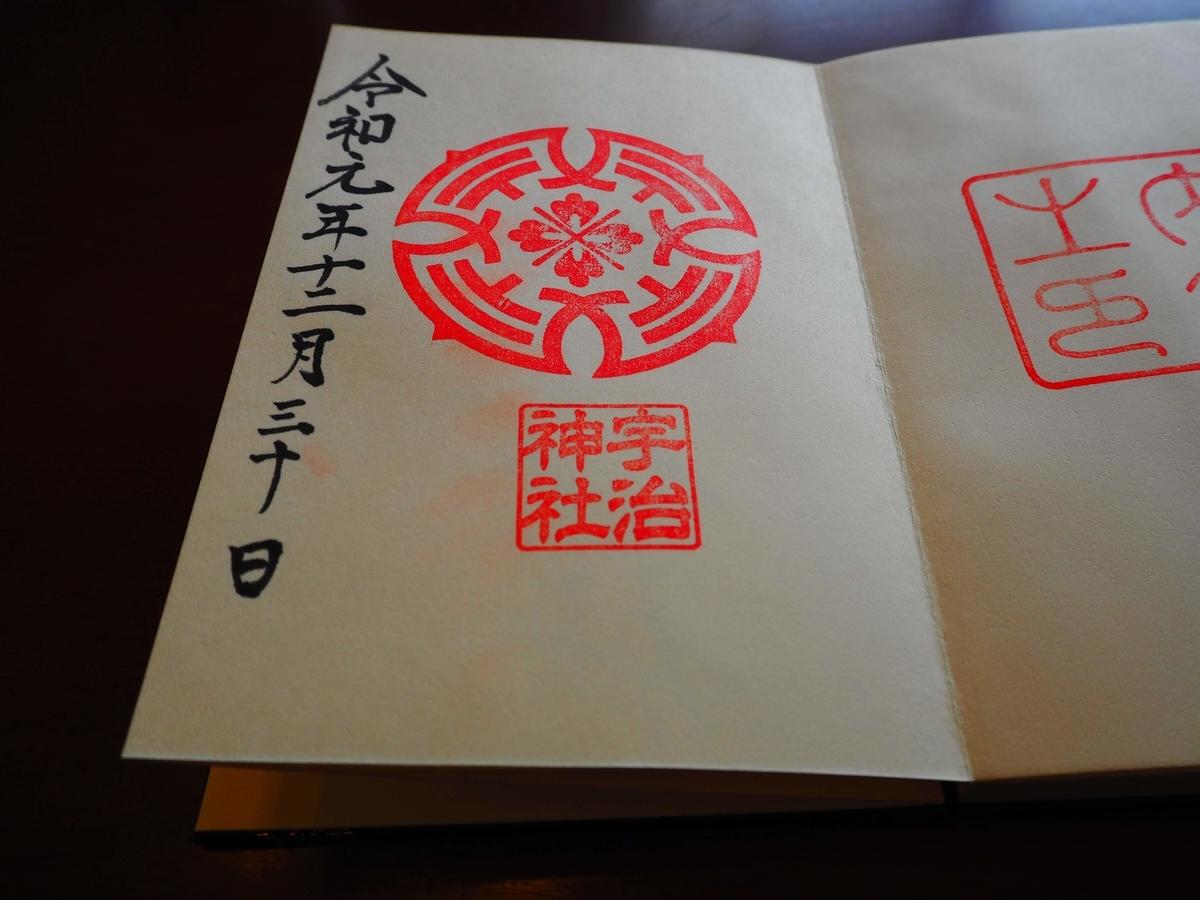 宇治神社の令和元年12月30日付御朱印
