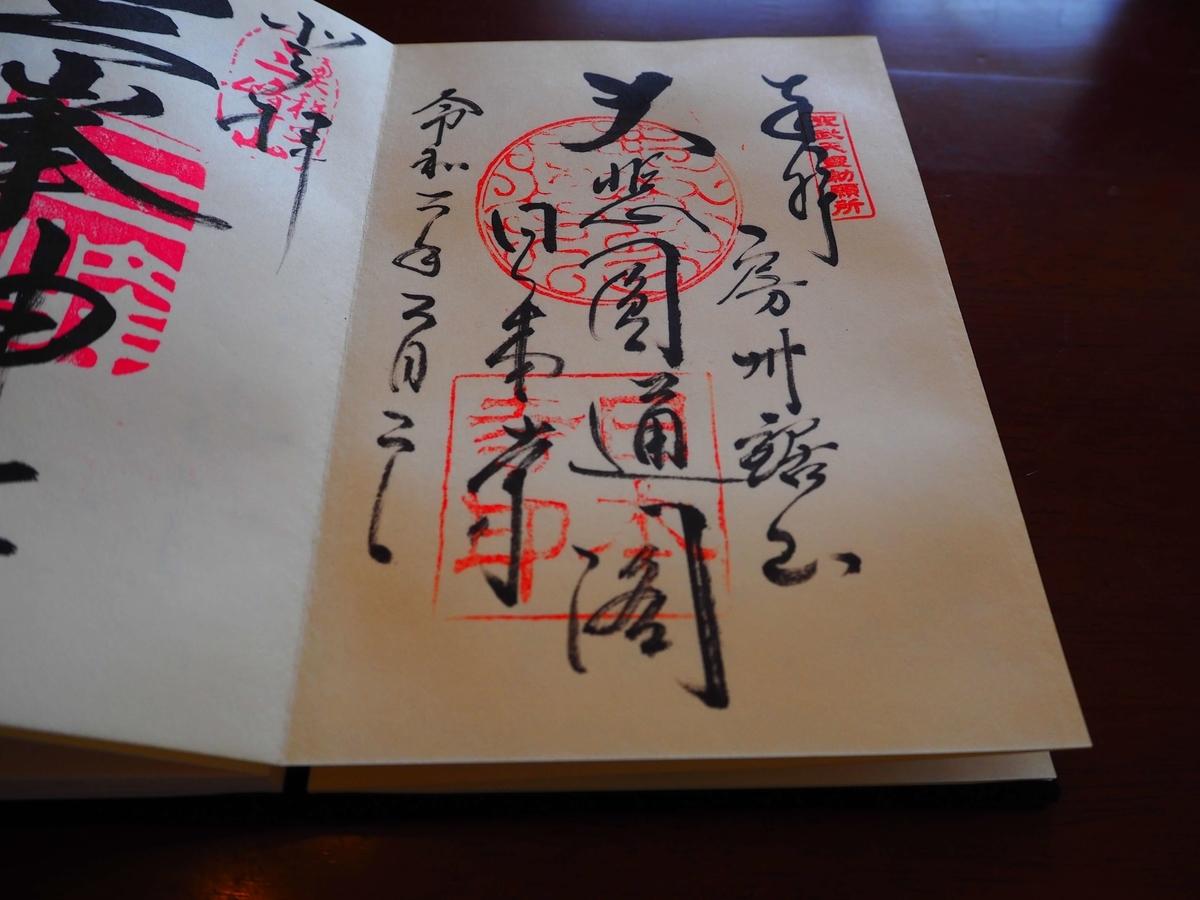日本寺の令和2年3月2日付御朱印