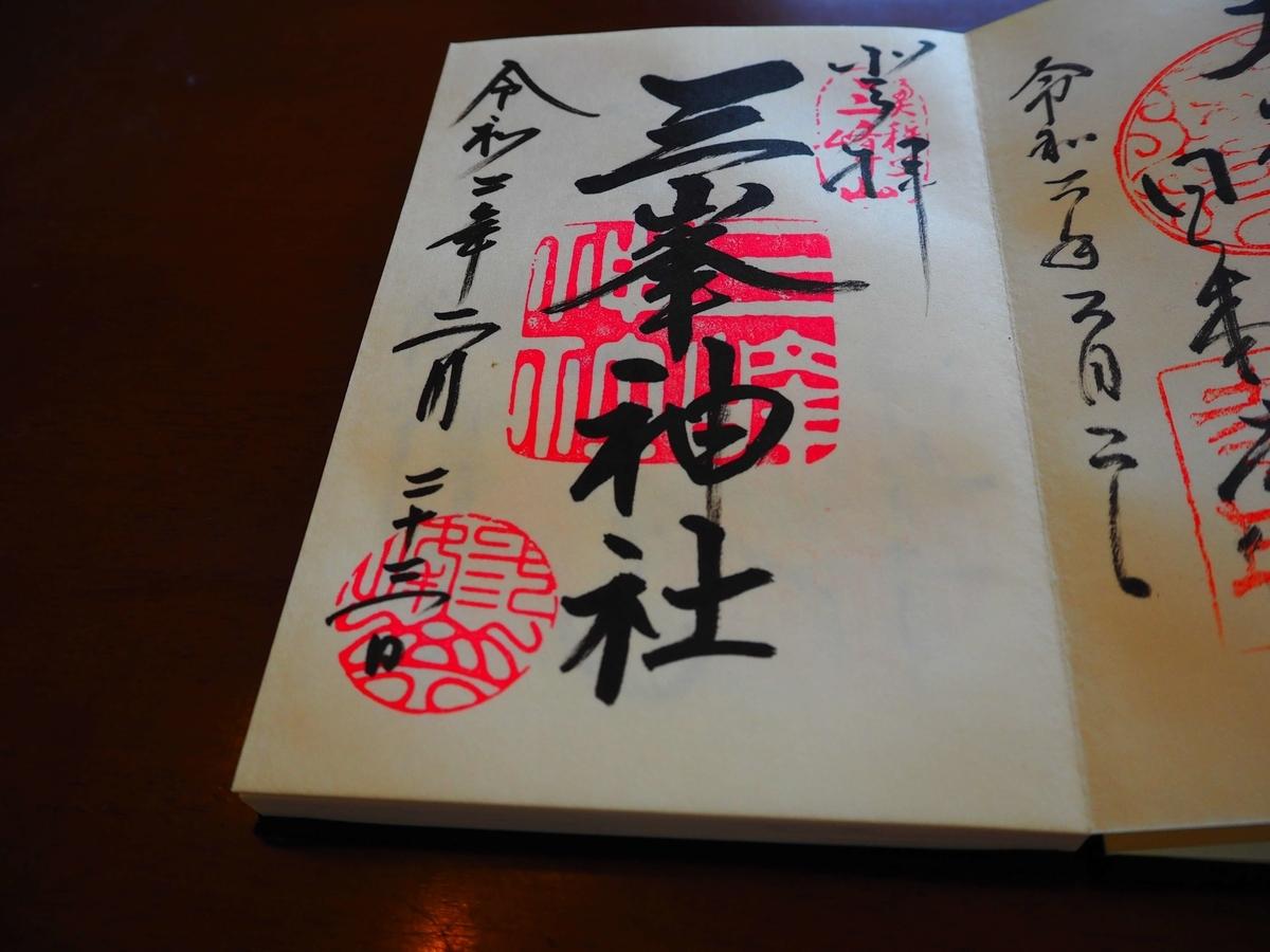 三峯神社の令和2年2月23日付御朱印
