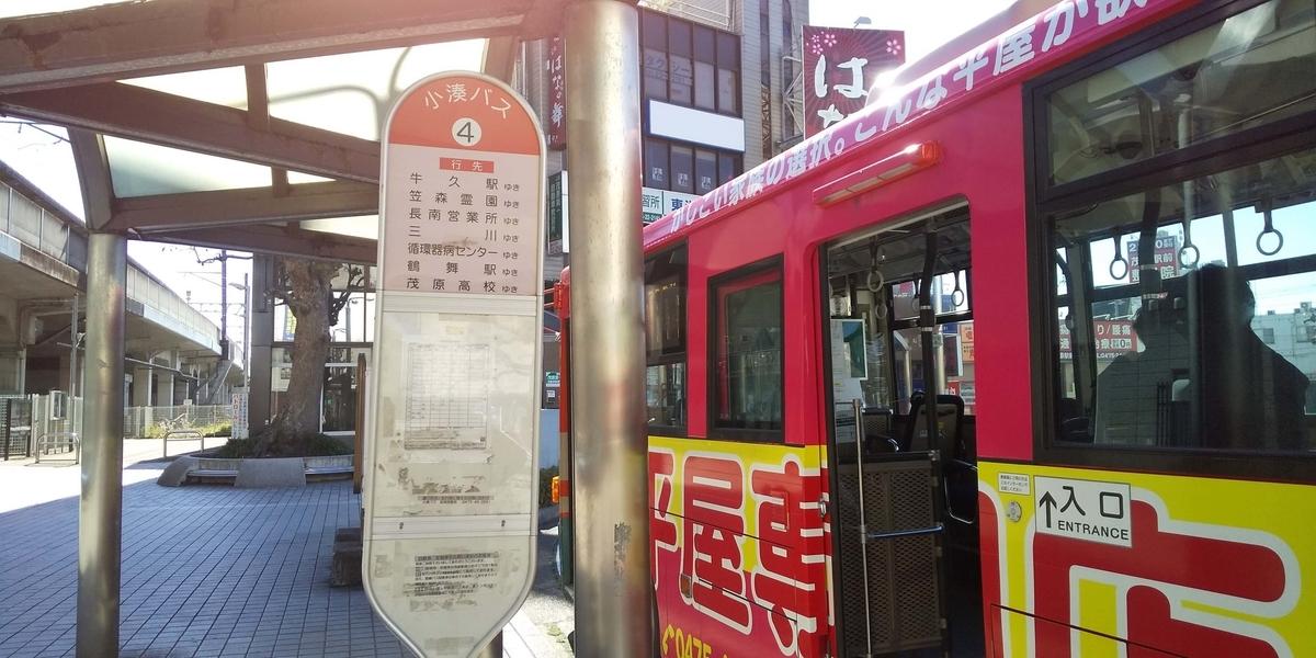 外房線茂原駅4番バス乗り場