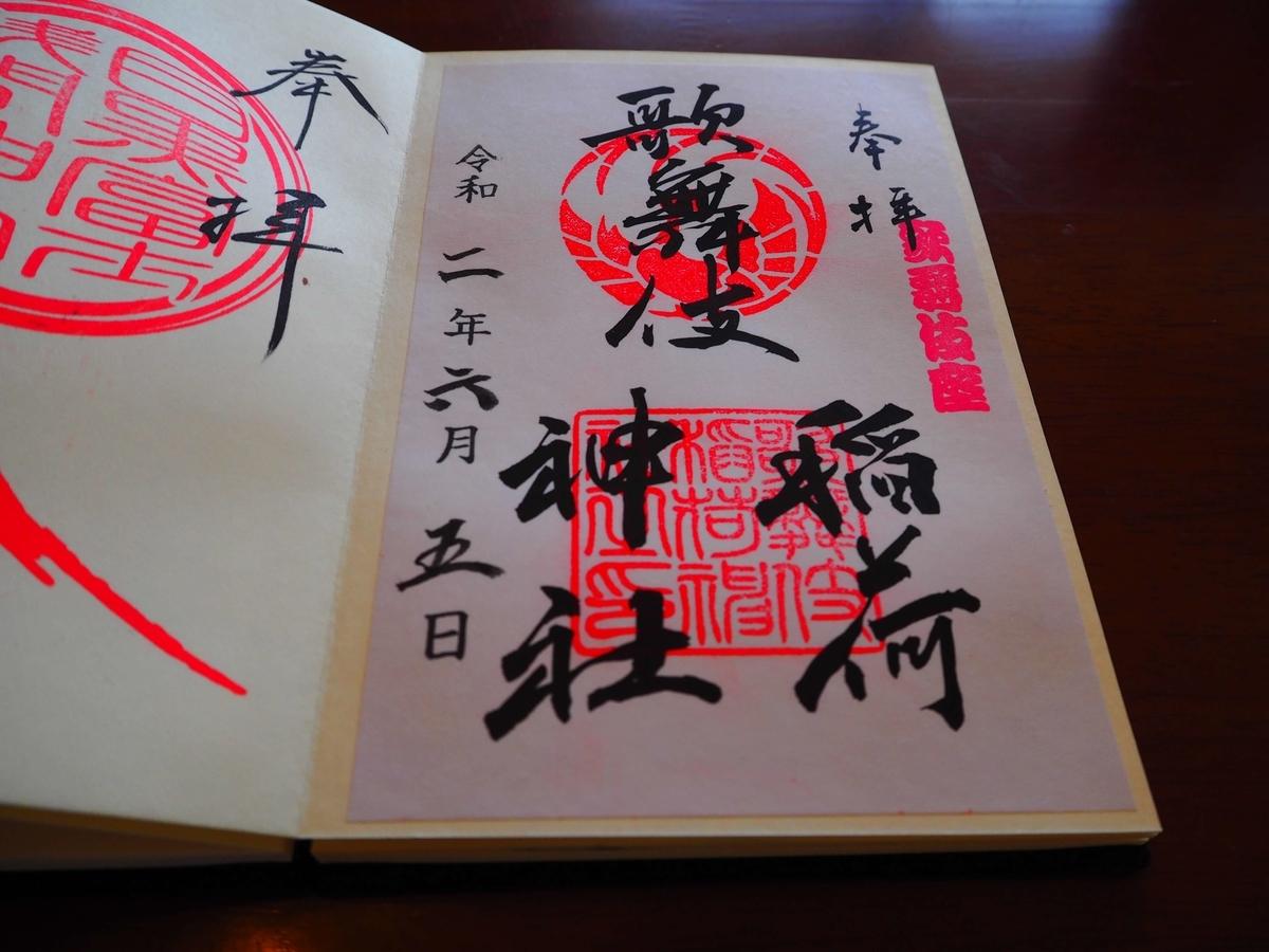 歌舞伎稲荷神社の令和2年6月5日付御朱印