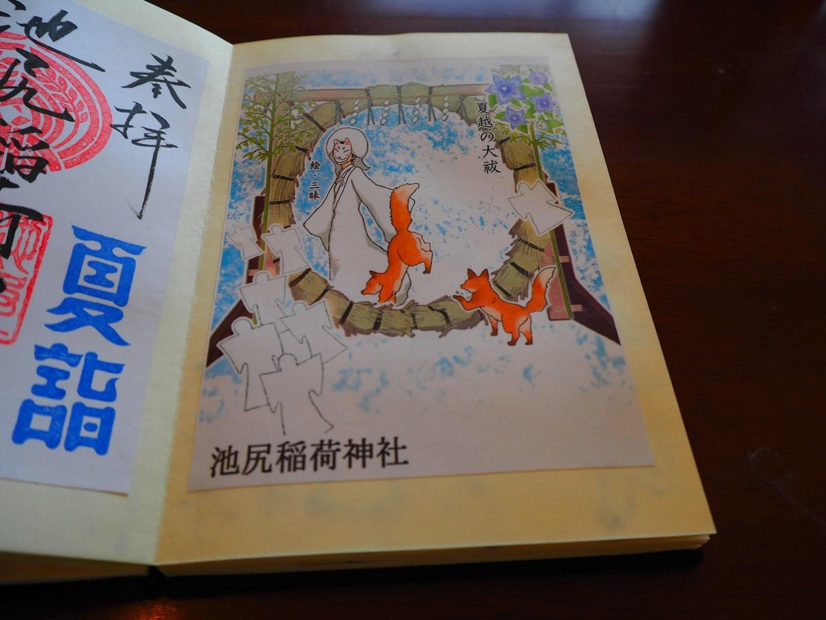池尻稲荷神社の狐が主人公のファンタジックな絵が描かれた御朱印