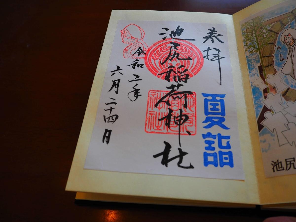 池尻稲荷神社の令和2年6月24日付御朱印