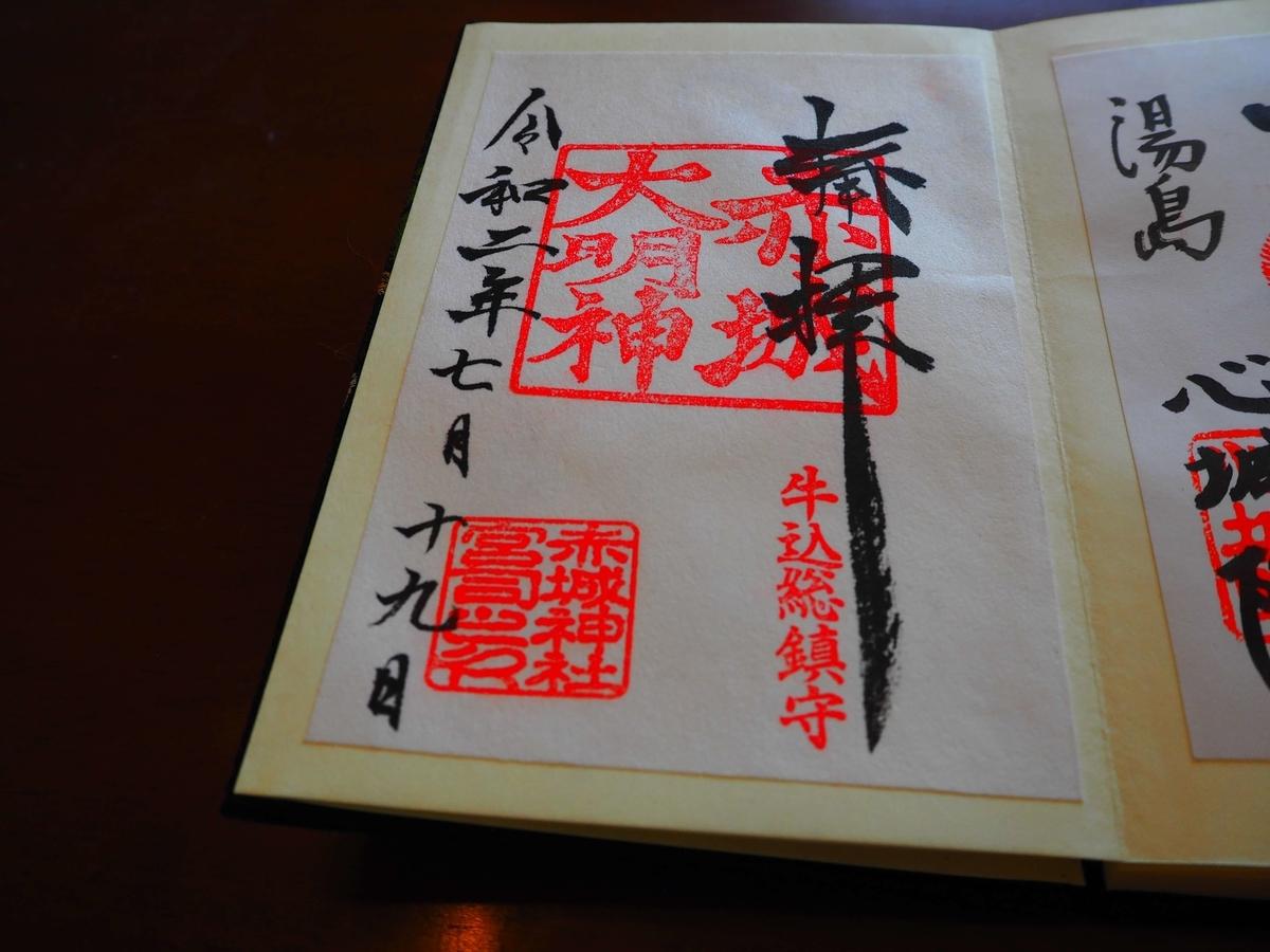 赤城神社の令和2年7月19日付御朱印