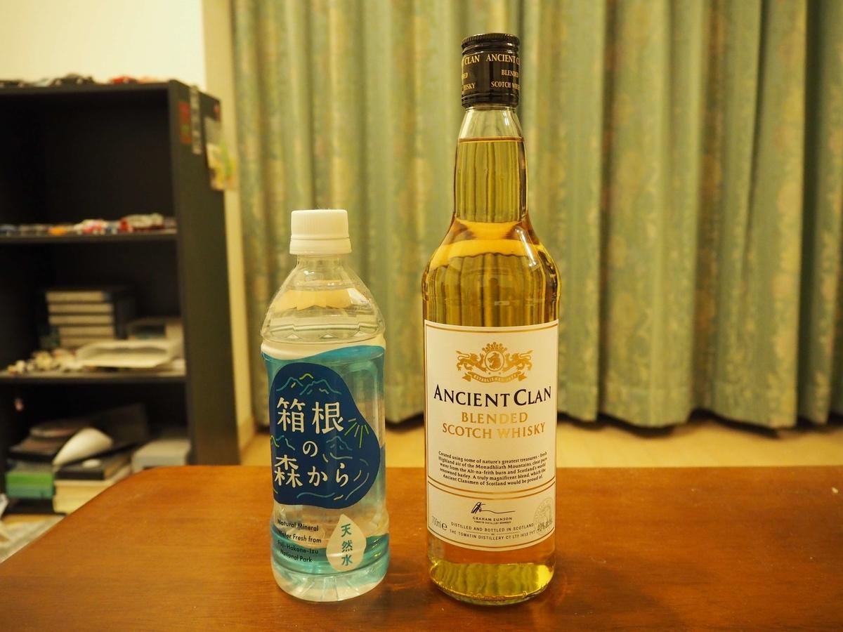 エンシャントクランと箱根の森の天然水