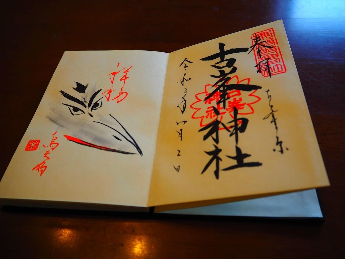古峯神社の令和2年8月2日付烏天狗の御朱印
