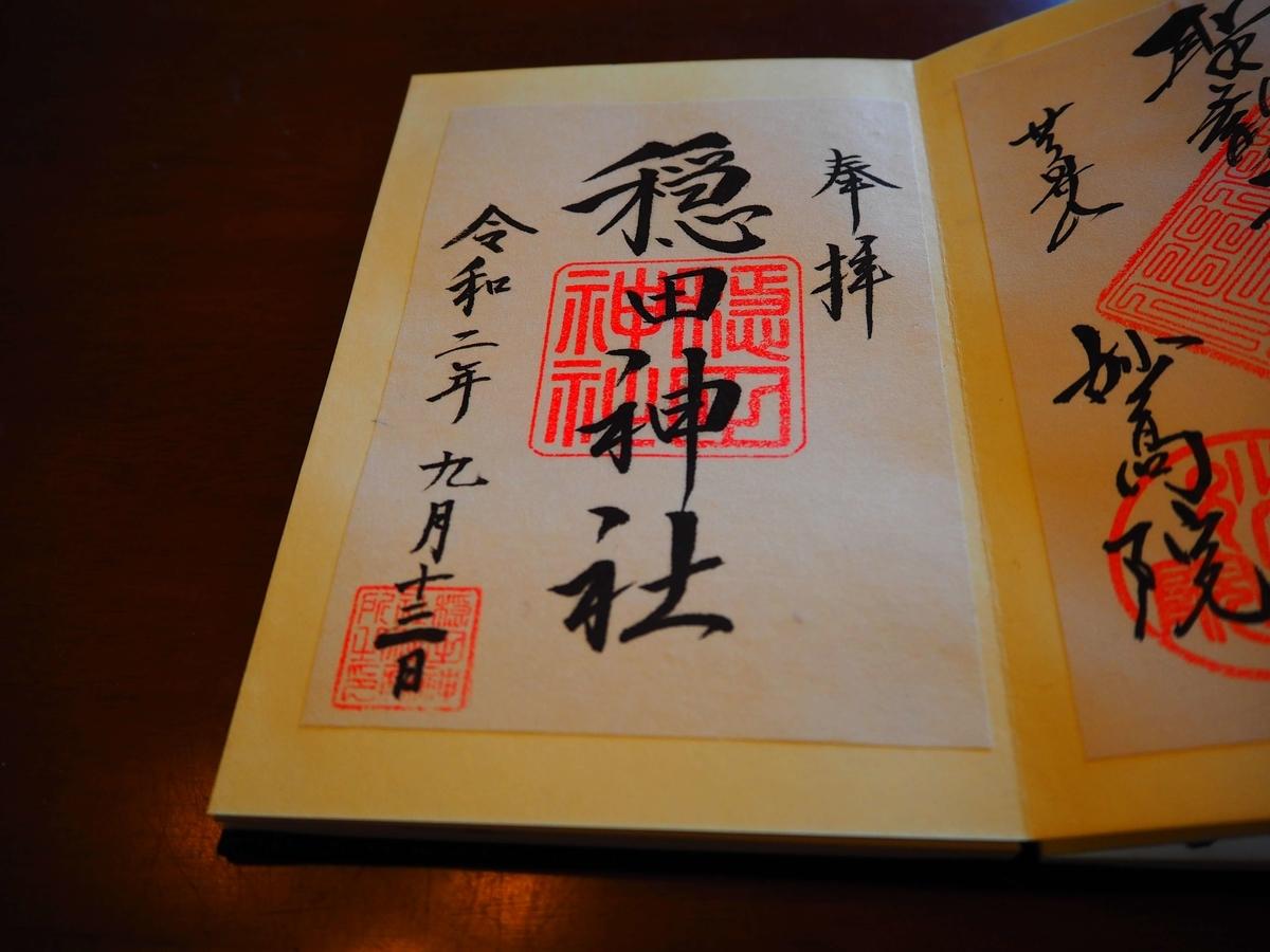 穏田神社の令和2年9月13日付御朱印