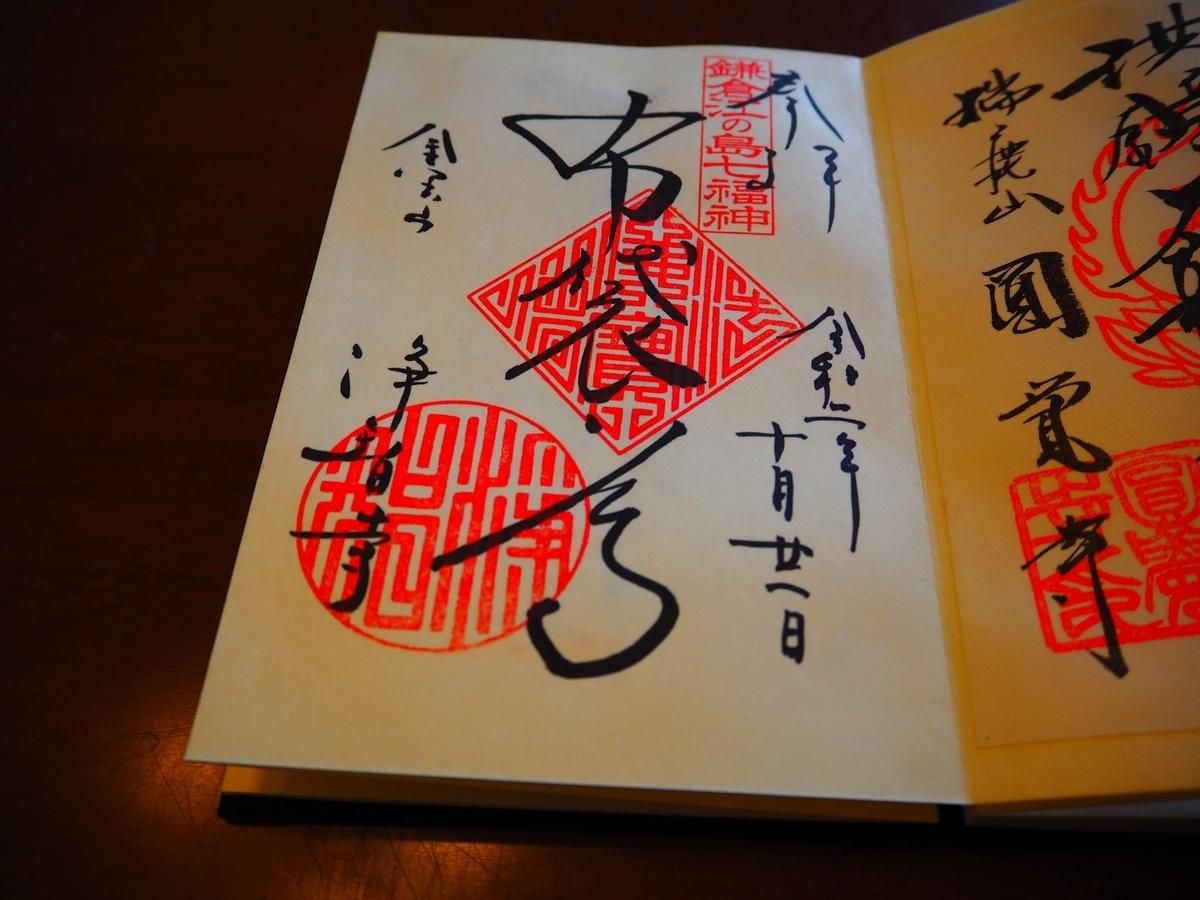 鎌倉江ノ島七福神「布袋尊」の令和2年10月21日付御朱印