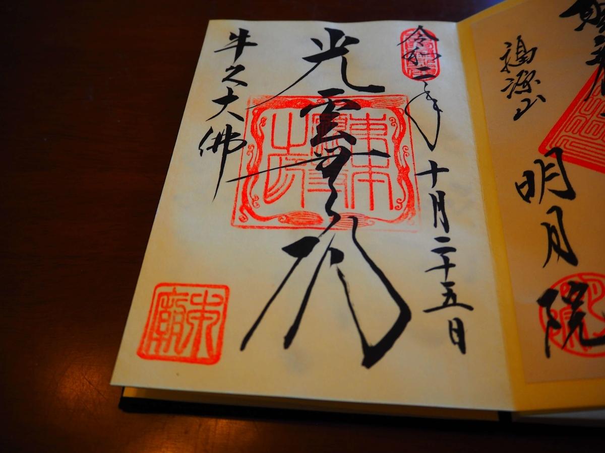 「光雲無碍(こううんむげ)」と書かれた牛久大仏の令和2年10月25日付御朱印