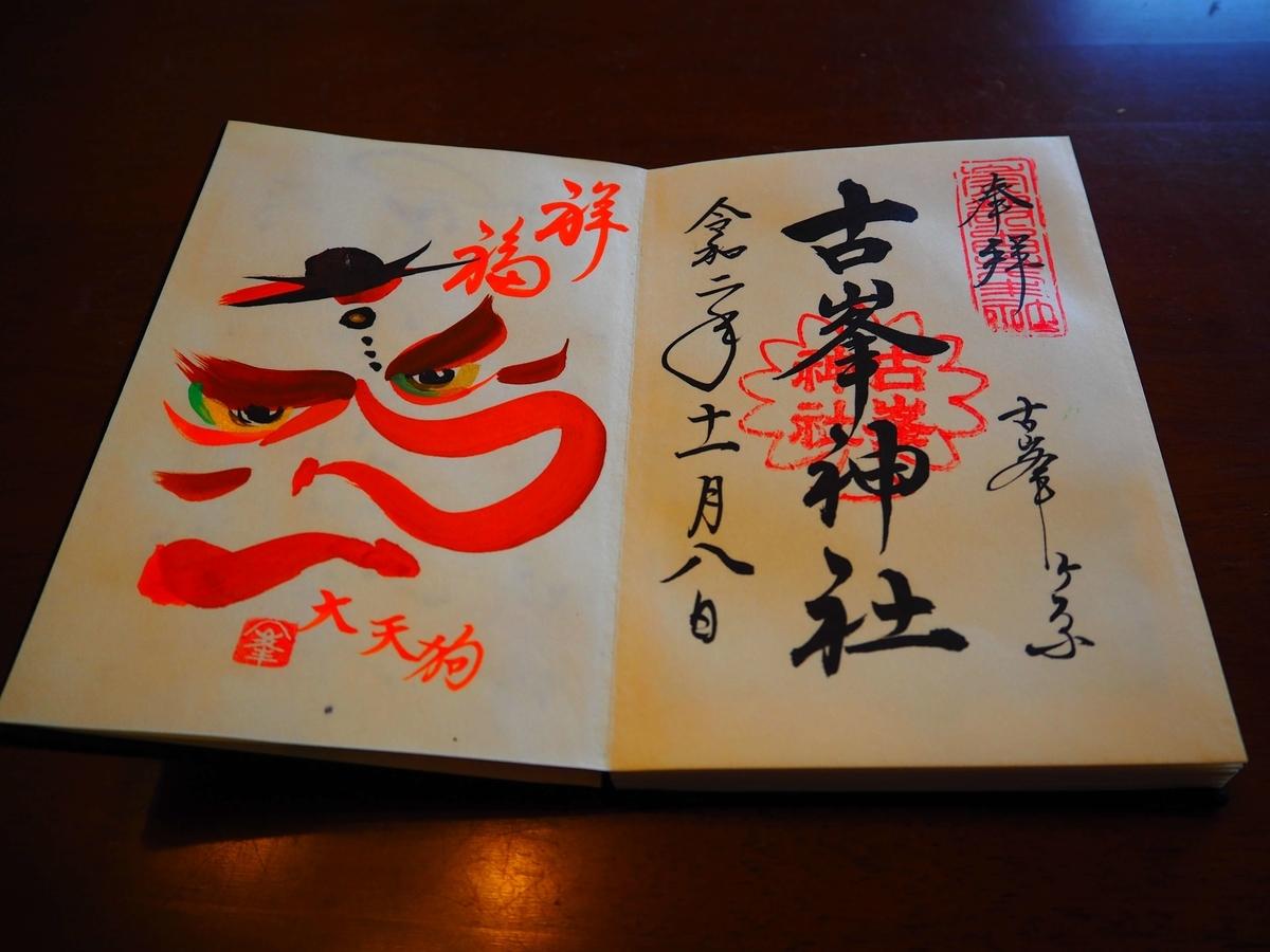 古峯神社の令和2年11月8日付大天狗の御朱印