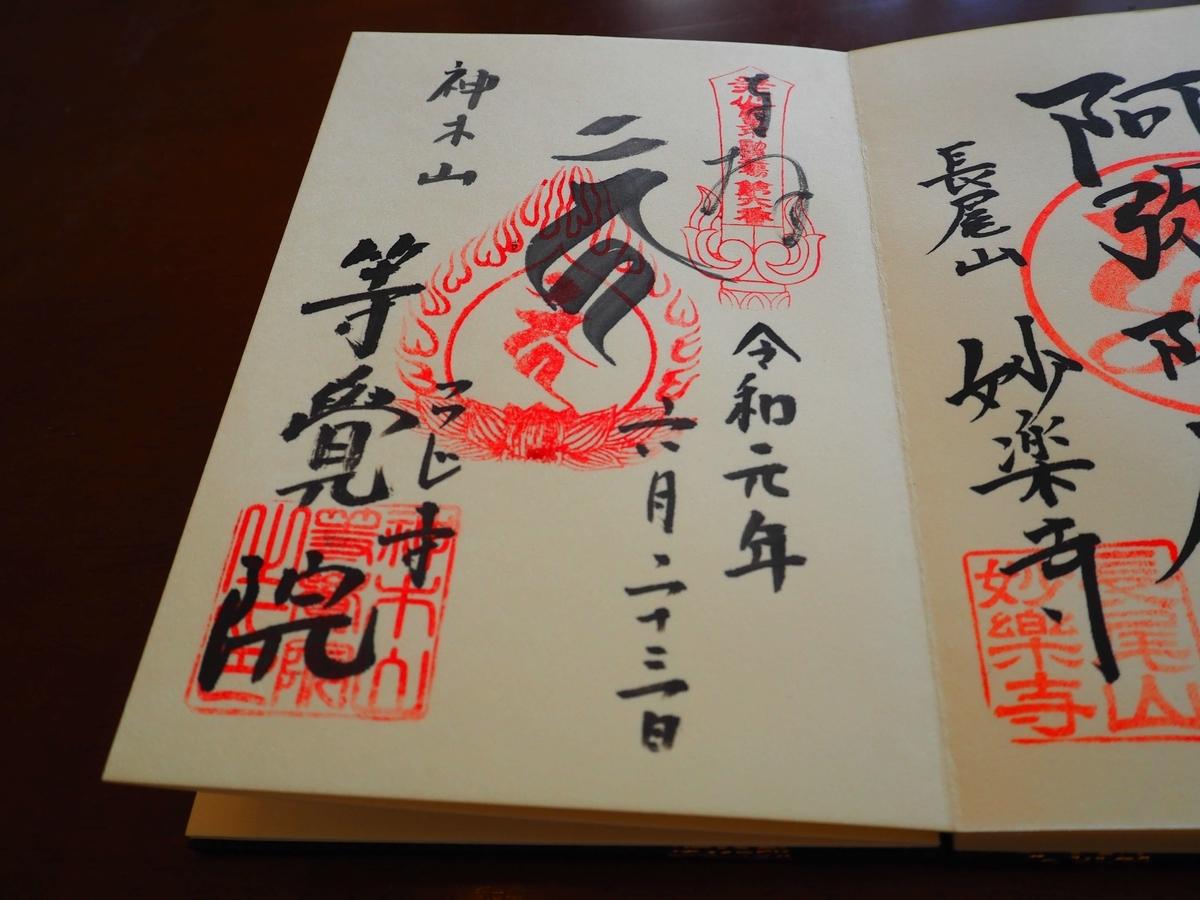 等覚院の令和元年6月23日付御朱印