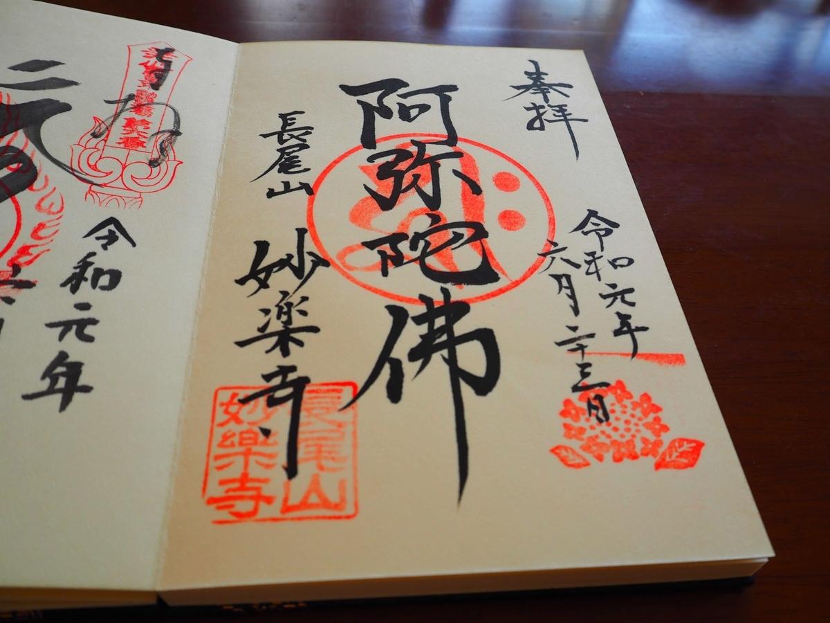 妙楽寺の令和元年6月23日付御朱印