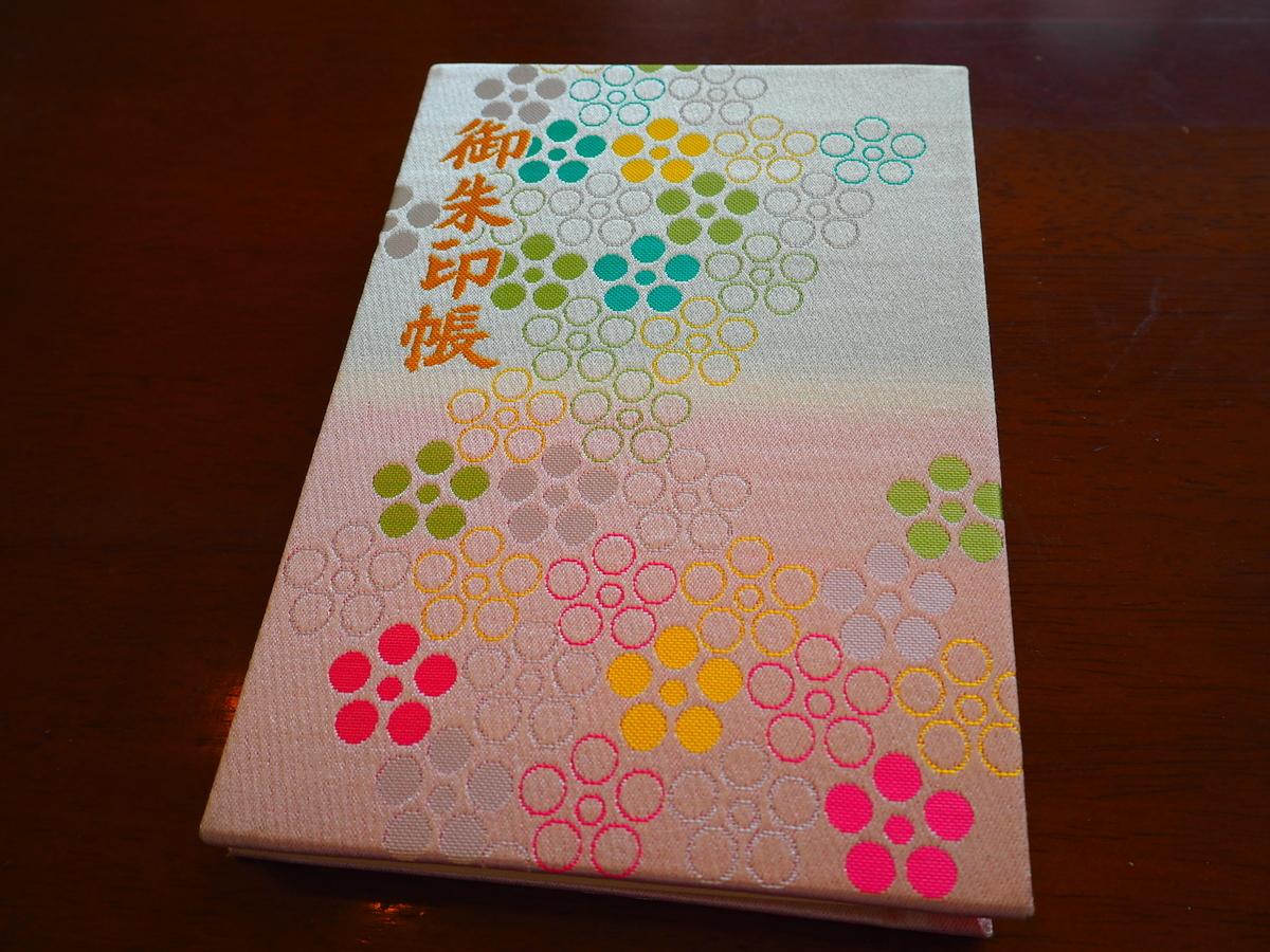 「日本一キレイでかわいい」と言われる谷保天満宮の御朱印帳表面