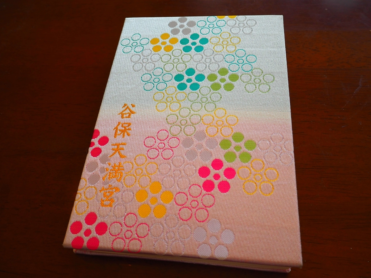 「日本一キレイでかわいい」と言われる谷保天満宮の御朱印帳の裏表紙