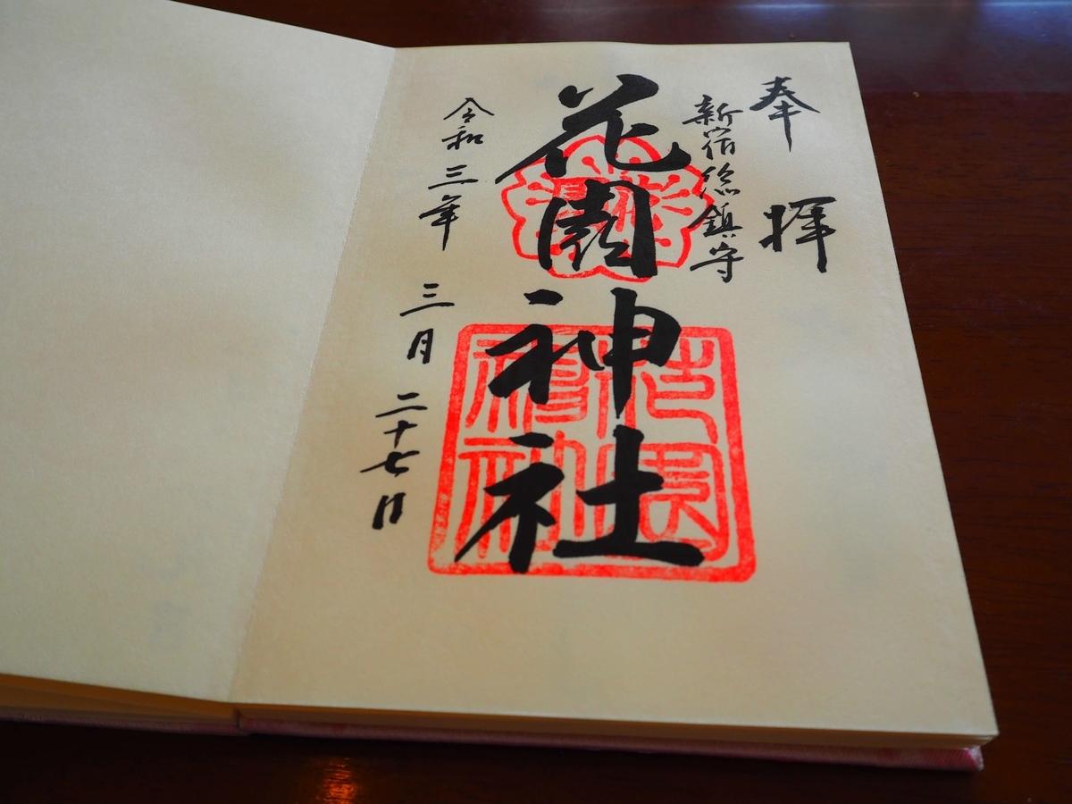 花園神社の令和3年3月27日付御朱印