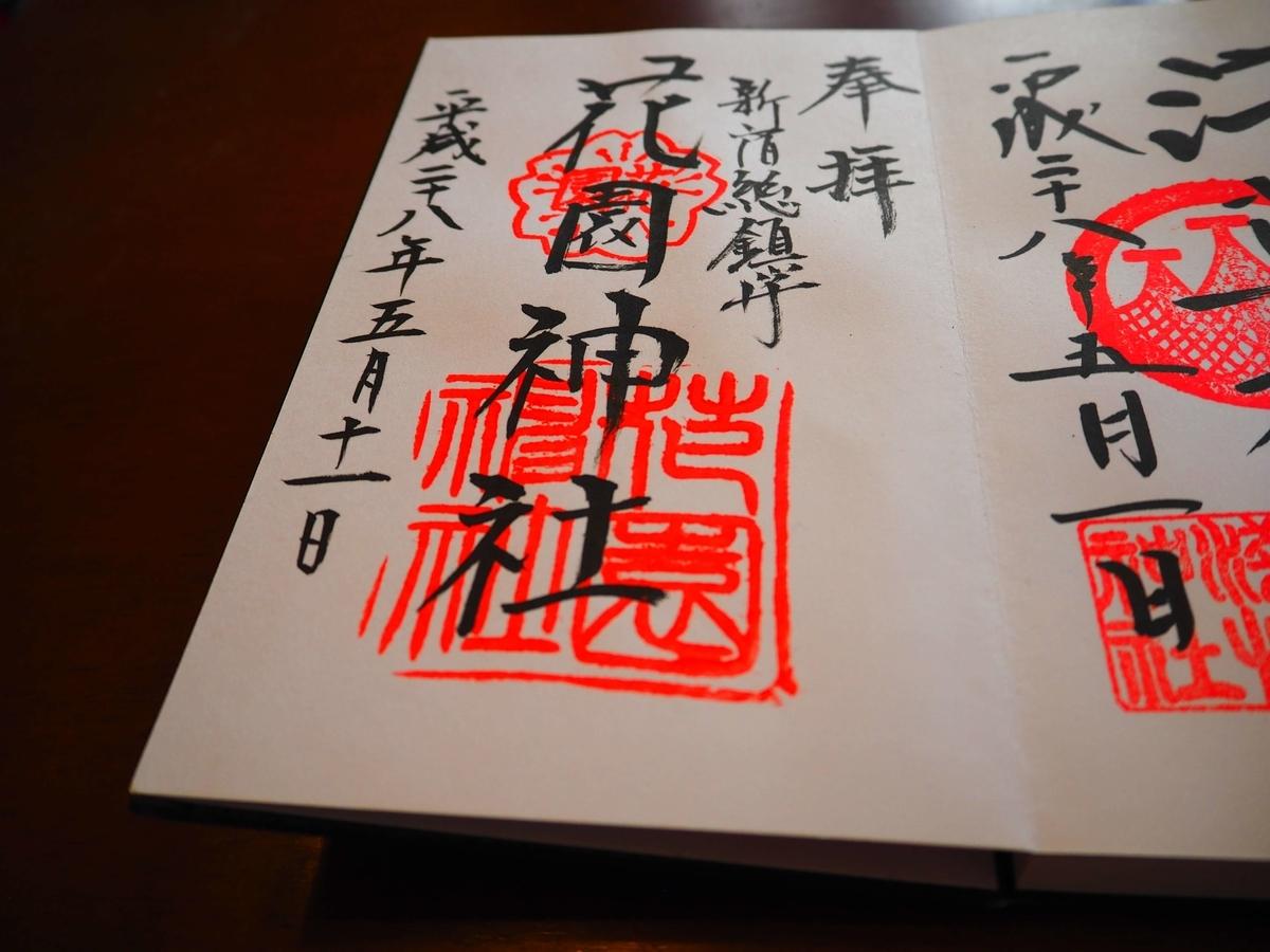 花園神社の平成28年5月11日付御朱印