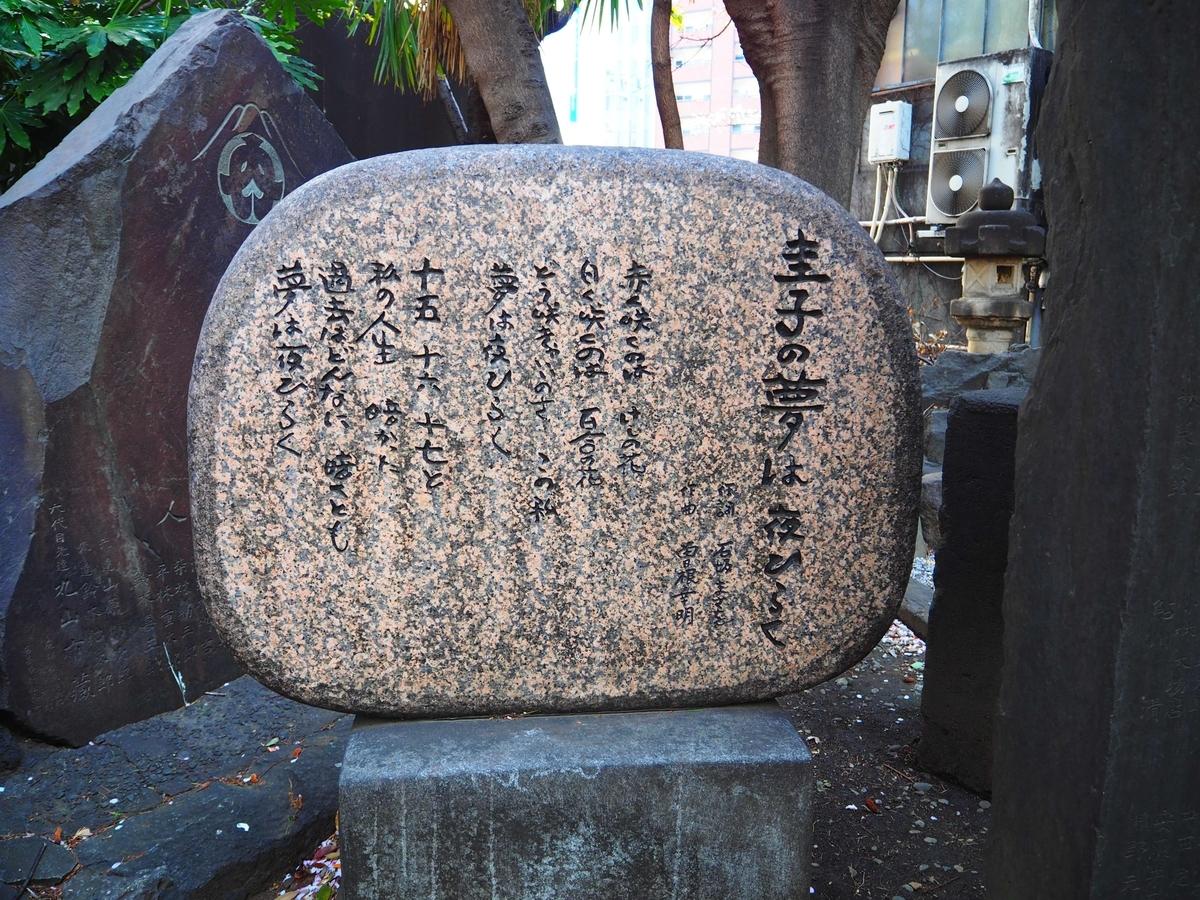 藤圭子の歌碑