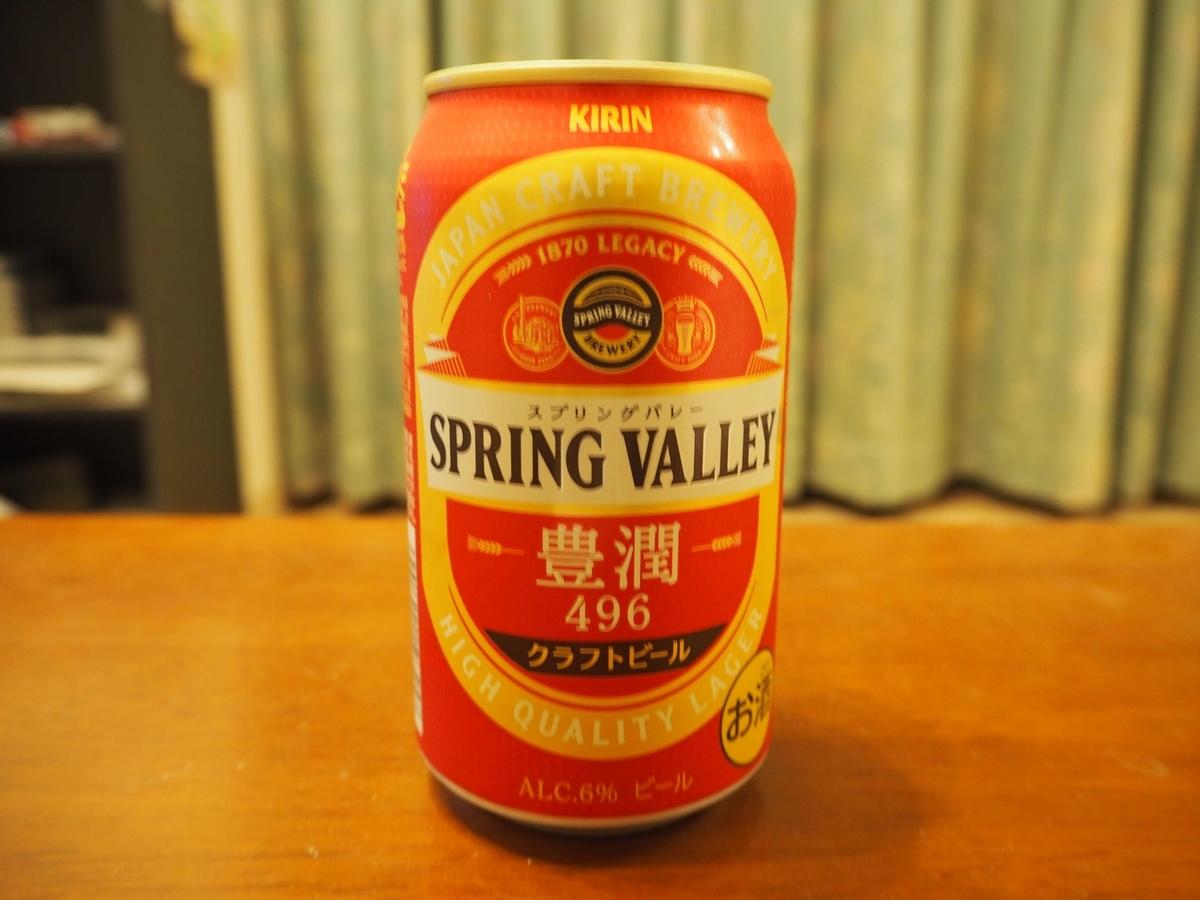 SPRING VALLEY 豊潤<496>の缶