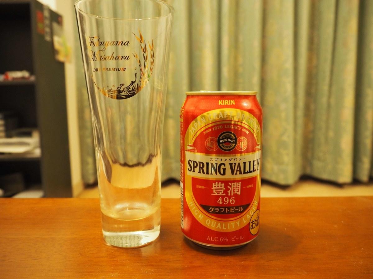 SPRING VALLEY 豊潤<496>と愛用の350ml用グラス