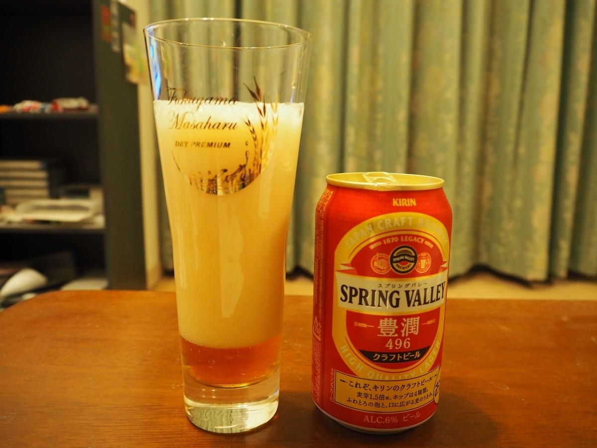 愛用グラスに勢いよく注がれたSPRING VALLEY 豊潤<496>