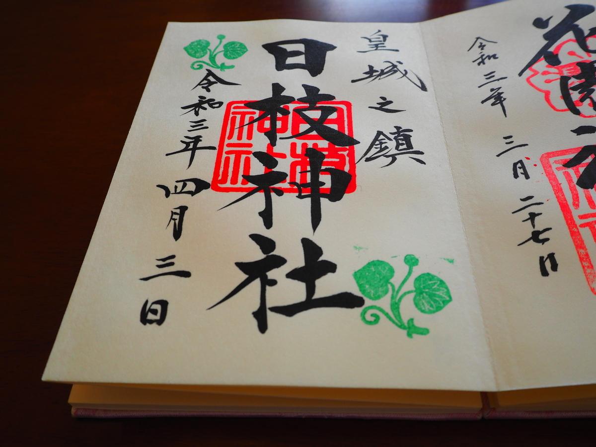 日枝神社の令和3年4月3日付現行御朱印