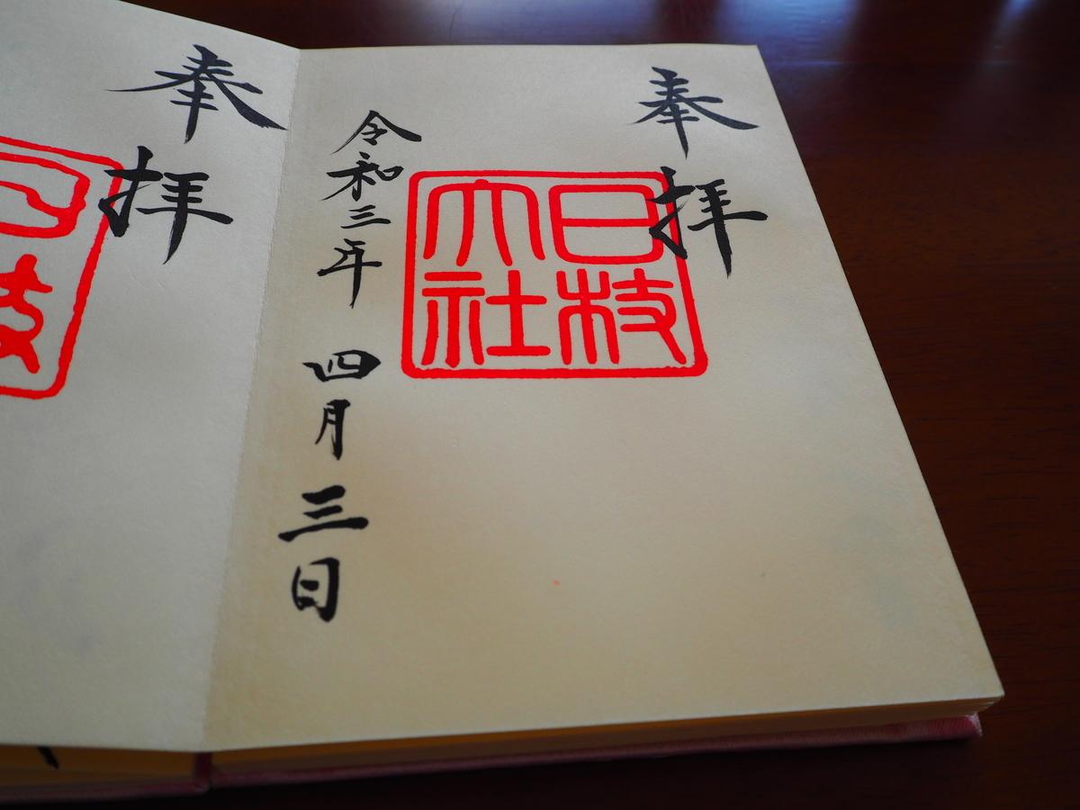 日枝神社の昭和中期~平成中期の御朱印の印影