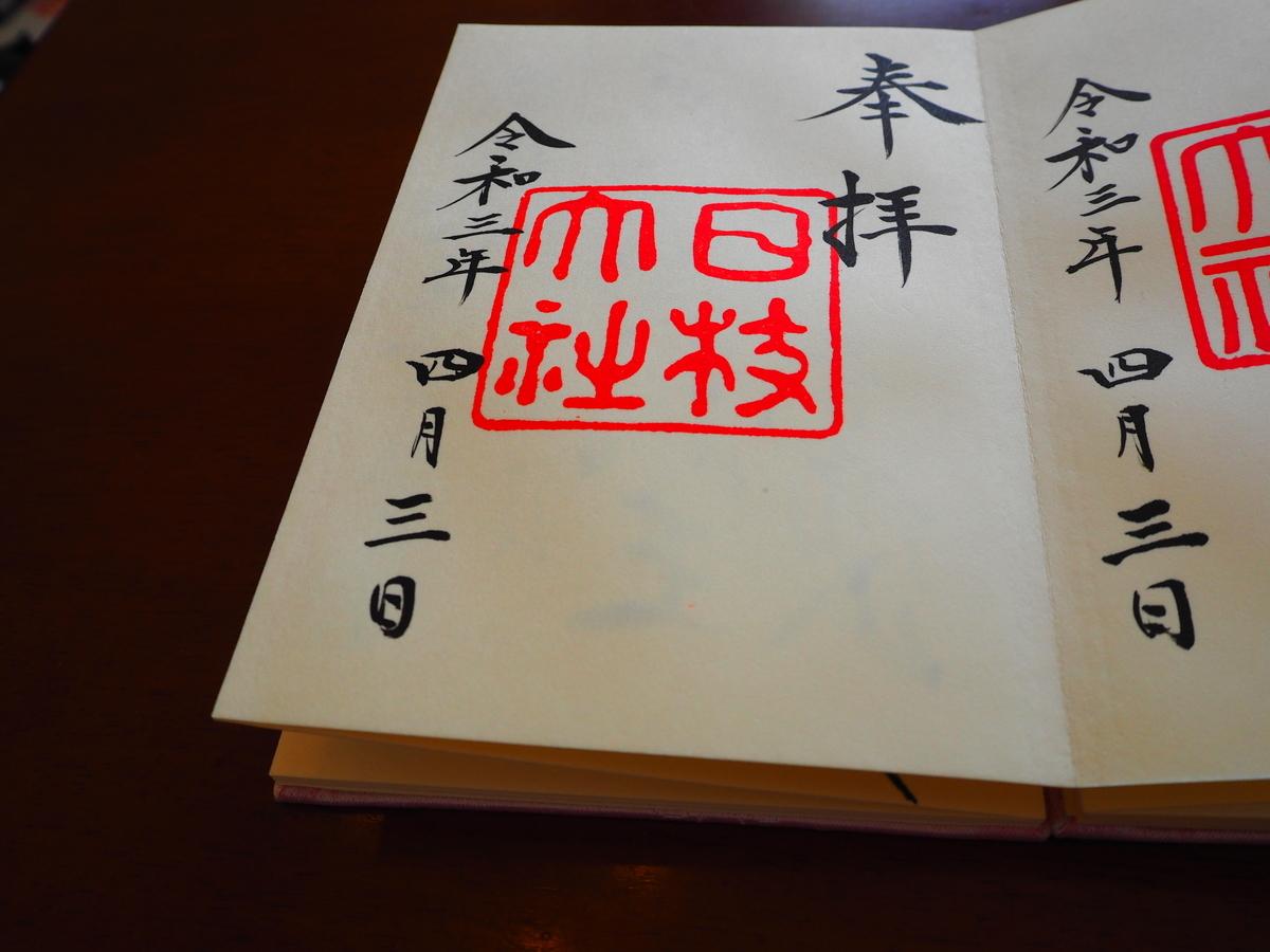 日枝神社の昭和戦前期の御朱印の印影